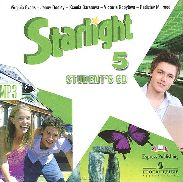 учебник starlight 5 класс скачать