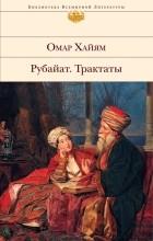 Омар Хайям - Рубайат. Трактаты