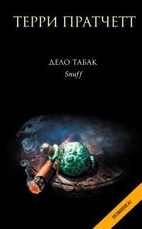 Терри Пратчетт - Дело табак