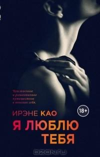 Ирэне Као - Я люблю тебя (сборник)