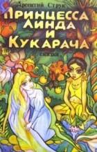 Арсентий Струк - Принцесса Линда и Кукарача