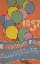 альманах - Круглый год. Книга-календарь для детей. 1957