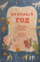 Альманах - Круглый год. Книга-календарь для детей. 1946