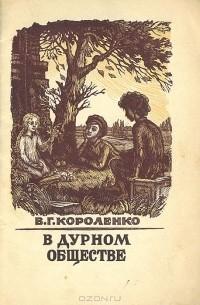 Владимир Короленко - В дурном обществе. Из детских воспоминаний моего приятеля