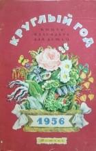 Альманах - Круглый год. Книга-календарь для детей на 1956 год