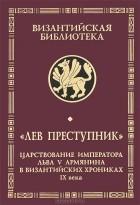 Кассия Сенина - Лев Преступник. Царствование императора Льва V Армянина в византийских хрониках IX века