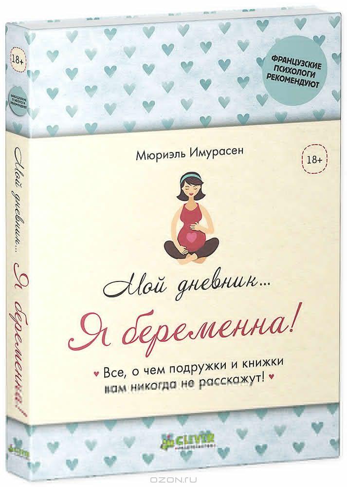 книга мой дневник я беременна скачать