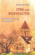 Джованни Гуайта - 1700 лет верности. История Армении и ее Церкви