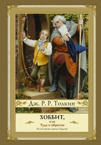 Джон Р.Р. Толкин - Хоббит, или Туда и обратно