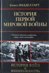 Лиддел-Гарт Бэзил Генри - История Первой мировой войны