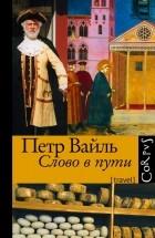 Петр Вайль - Слово в пути (сборник)