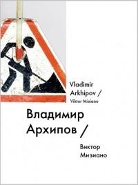 Виктор Мизиано - Владимир Архипов / Vladimir Arkhipov