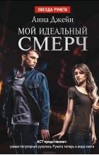 Анна Джейн - Мой идеальный смерч (сборник)