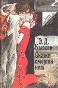 "Элен Димфна Кьюсак - Скажи смерти ""нет"""