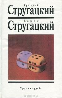 Аркадий Стругацкий, Борис Стругацкий - Собрание сочинений. Том 9. Хромая судьба
