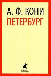 Анатолий Кони - Петербург (сборник)