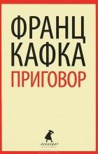 Франц Кафка - Приговор. Сборник малой прозы