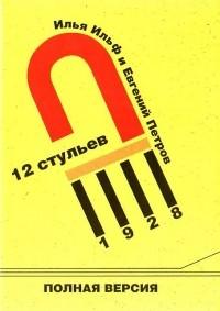 Илья Ильф, Евгений Петров - Двенадцать стульев. Полная версия