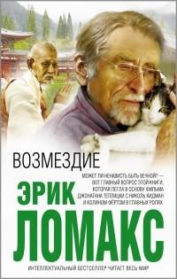 Эрик Ломакс - Возмездие