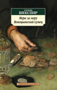 Уильям Шекспир - Мера за меру. Венецианский купец (сборник)
