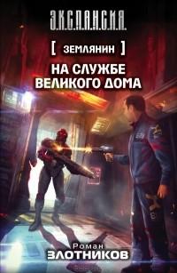 Роман Злотников - Землянин. На службе Великого дома