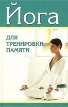 Эдуард Доминов - Йога для тренировки памяти