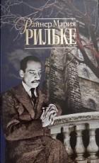Райнер Мария Рильке — Собрание сочинений в 3 томах. Том 3. Проза