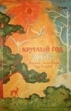 Альманах - Круглый год. Книга календарь для детей. 1958