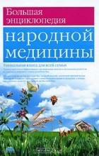 Геннадий Непокойчицкий - Большая энциклопедия народной медицины