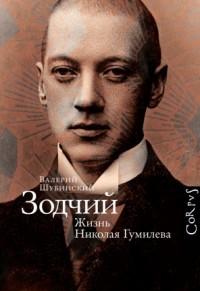 Валерий Шубинский - Зодчий. Жизнь Николая Гумилева