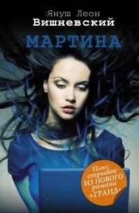 Януш Леон Вишневский - Мартина (сборник)