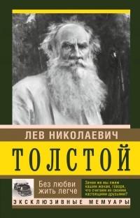 Лев Толстой - Без любви жить легче (сборник)