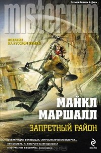 Майкл Маршалл - Запретный район