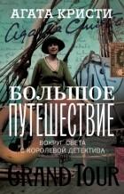 Агата Кристи - Большое путешествие. Вокруг света с королевой детектива
