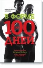 - В форме за 100 дней