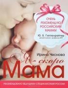 Ирина Чеснова - Я - скоро мама