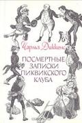 Чарльз Диккенс - Посмертные записки Пиквикского клуба. В двух томах. Том 1