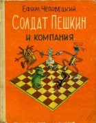 Ефим Чеповецкий - Солдат Пешкин и компания