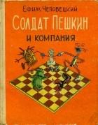 Ефим Чеповецкий - Солдат Пешкин и компания (сборник)