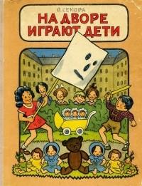 Онджей Секора - На дворе играют дети