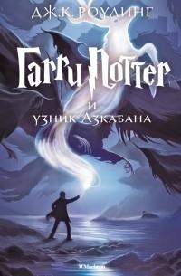Джоан Роулинг - Гарри Поттер и узник Азкабана