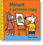 Люси Казенс - Мыша в детском саду