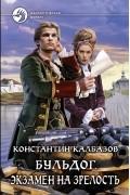 Константин Калбазов - Бульдог. Экзамен на зрелость