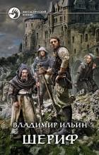 Владимиp Ильин - Шериф