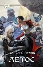 Алексей Пехов - Летос