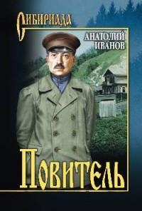 Анатолий Иванов - Повитель