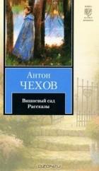 Антон Чехов - Вишневый сад. Рассказы (сборник)