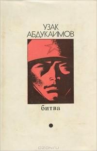 Узак Абдукаимов - Битва