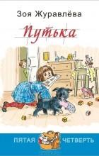 Зоя Журавлева - Путька
