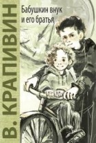 Владислав Крапивин - Бабушкин внук и его братья